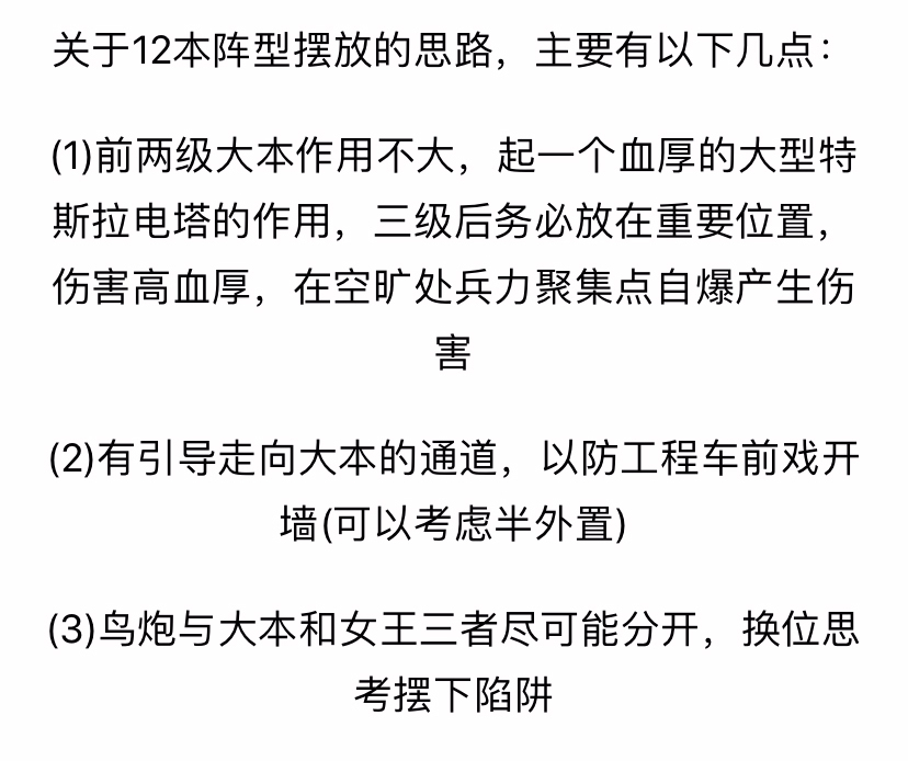 部落冲突12本阵型设计初步思路详解_02.jpg