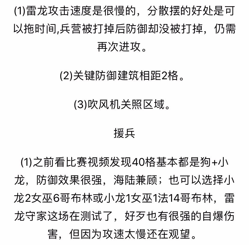 部落冲突12本阵型设计初步思路详解_04.jpg