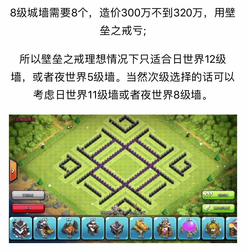 部落冲突壁垒之戒使用分析_05.jpg
