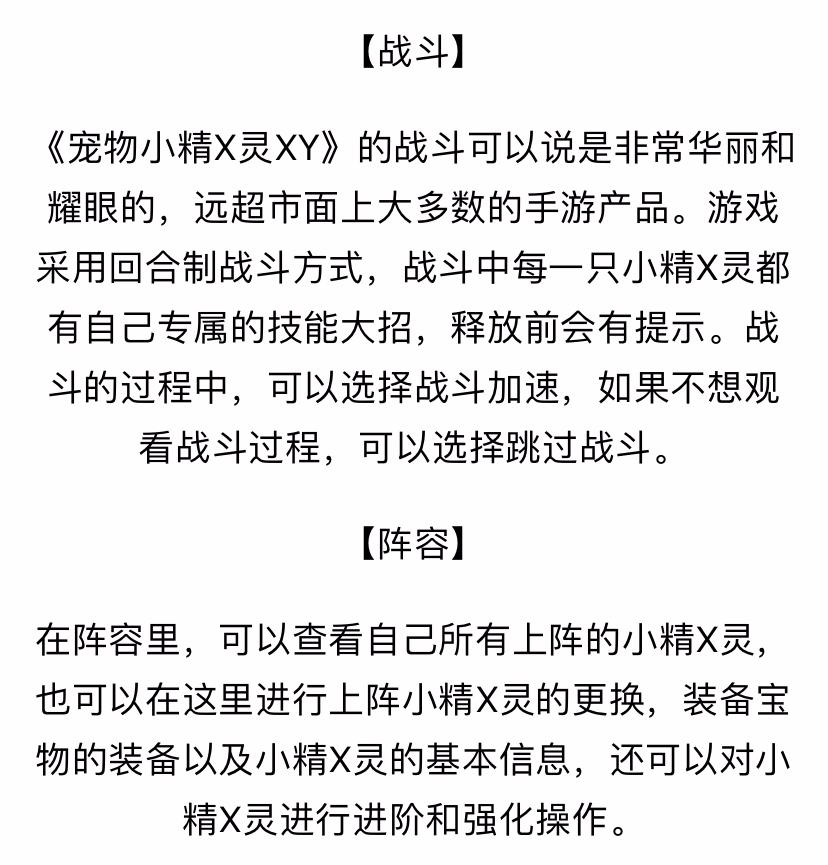 《宠物小精灵XY》新手必看-全面的指引攻略_03.jpg