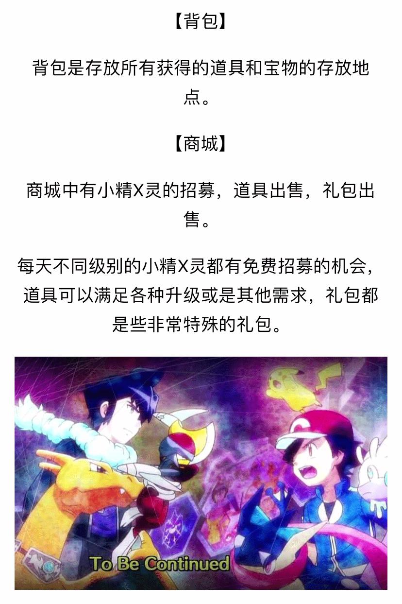 《宠物小精灵XY》新手必看-全面的指引攻略_05.jpg