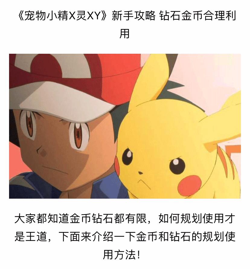 《宠物小精灵XY》新手攻略-钻石金币合理利用_01.jpg