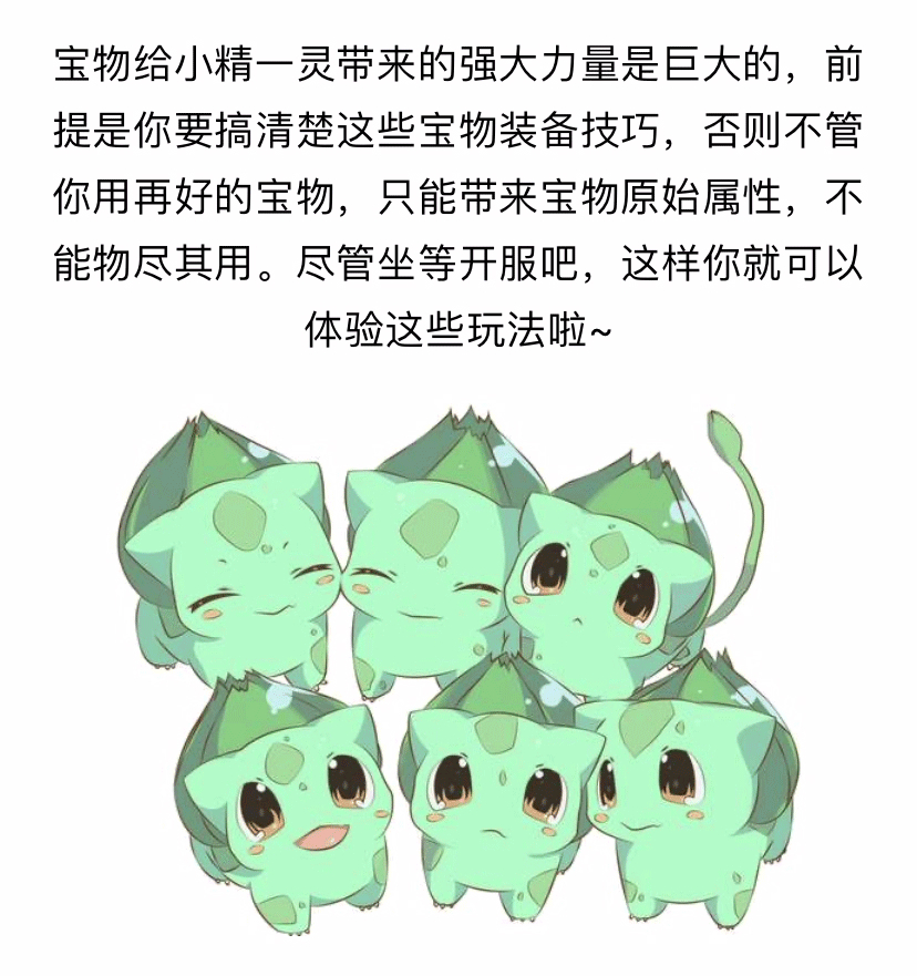 宝物系统助力打造完美《宠物小精灵XY》_05.jpg