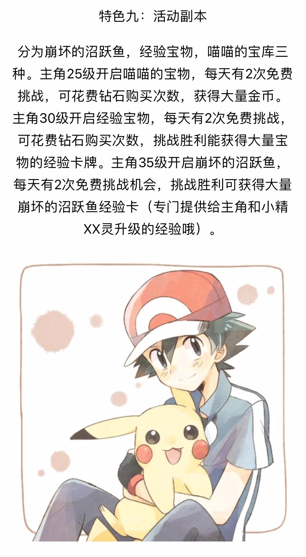 新手必看-《宠物小精灵XY》九大特色玩法_05.jpg