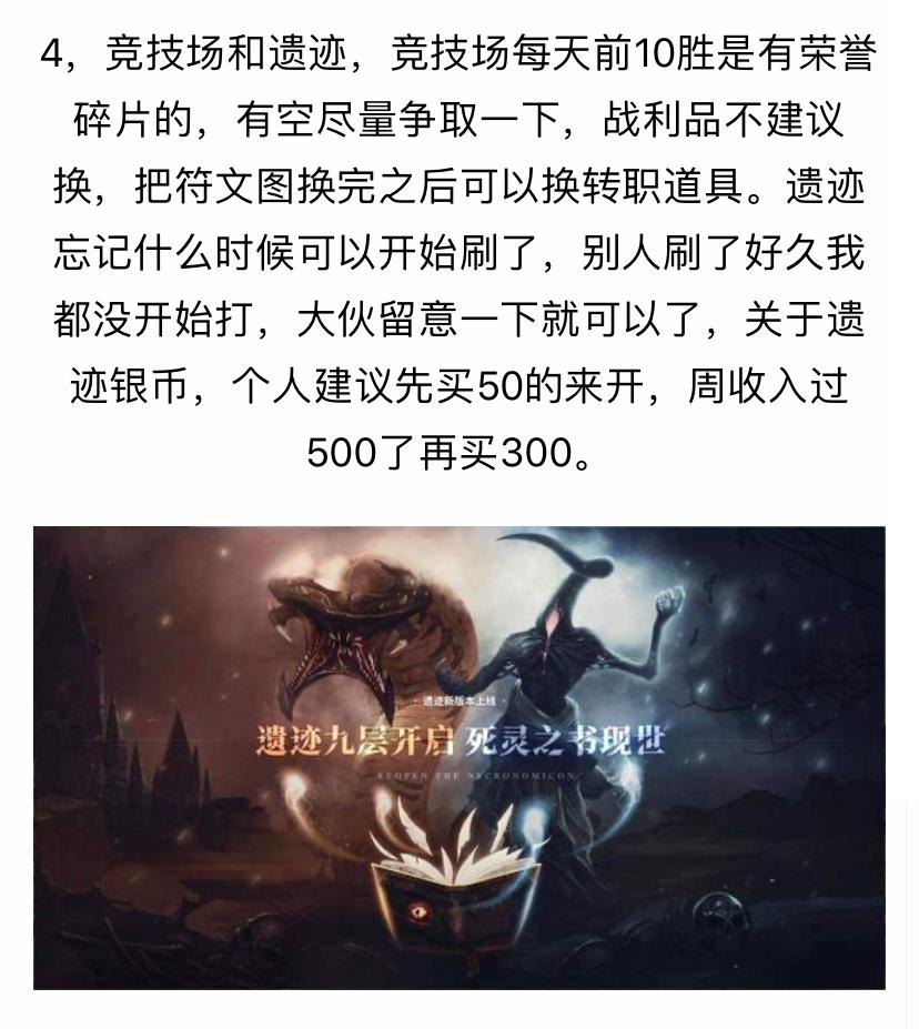 《地下城堡2:黑暗觉醒》新手攻略_05.jpg