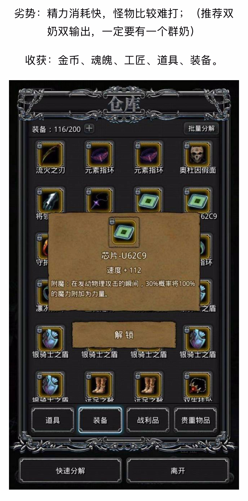 地下城堡2幻境森林怎么进-幻境森林打法攻略_03.jpg