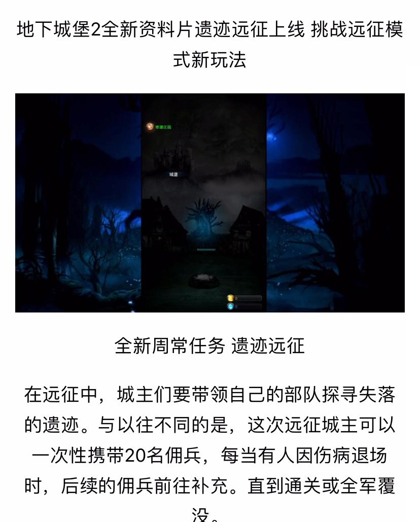 地下城堡2全新资料片遗迹远征上线-挑战远征模式新玩法_01.jpg