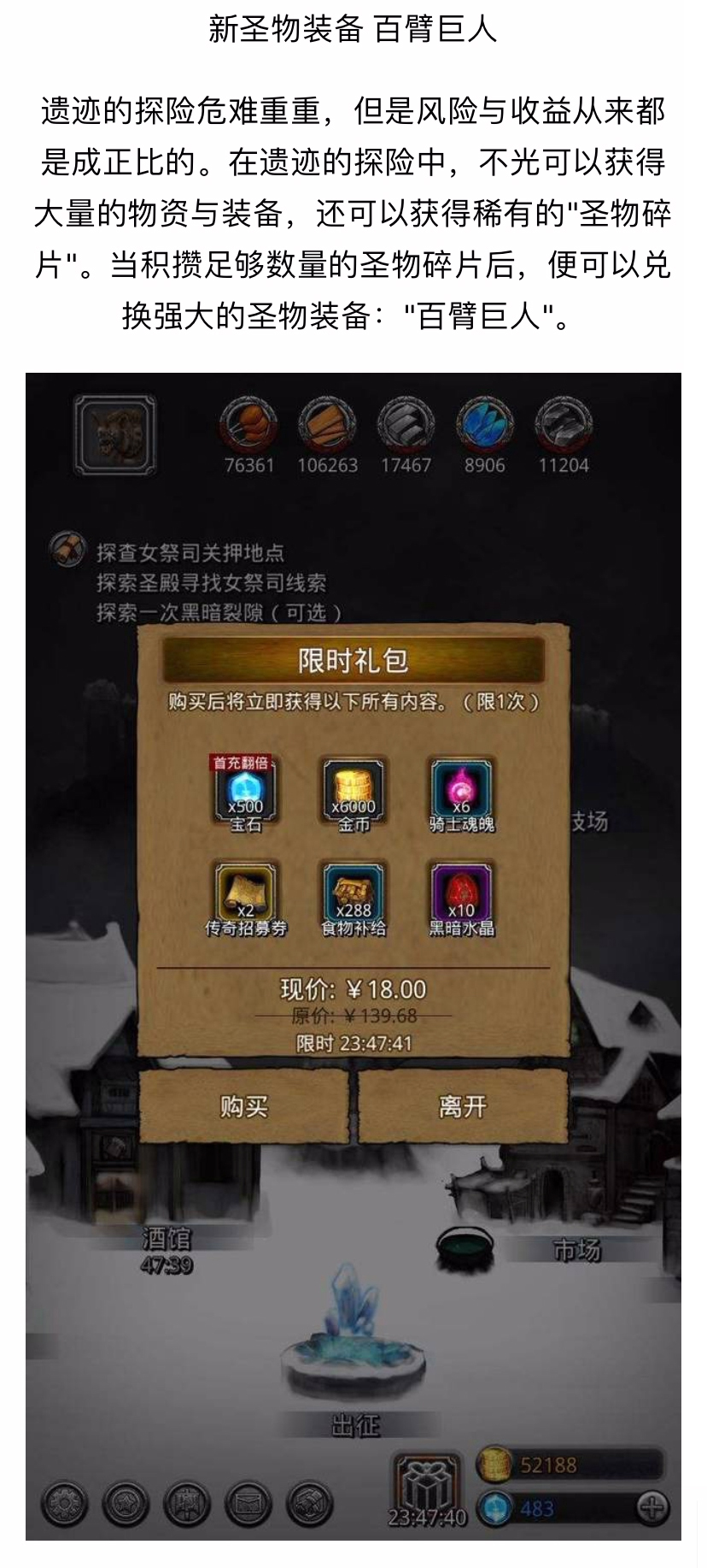 地下城堡2全新资料片遗迹远征上线-挑战远征模式新玩法_04.jpg