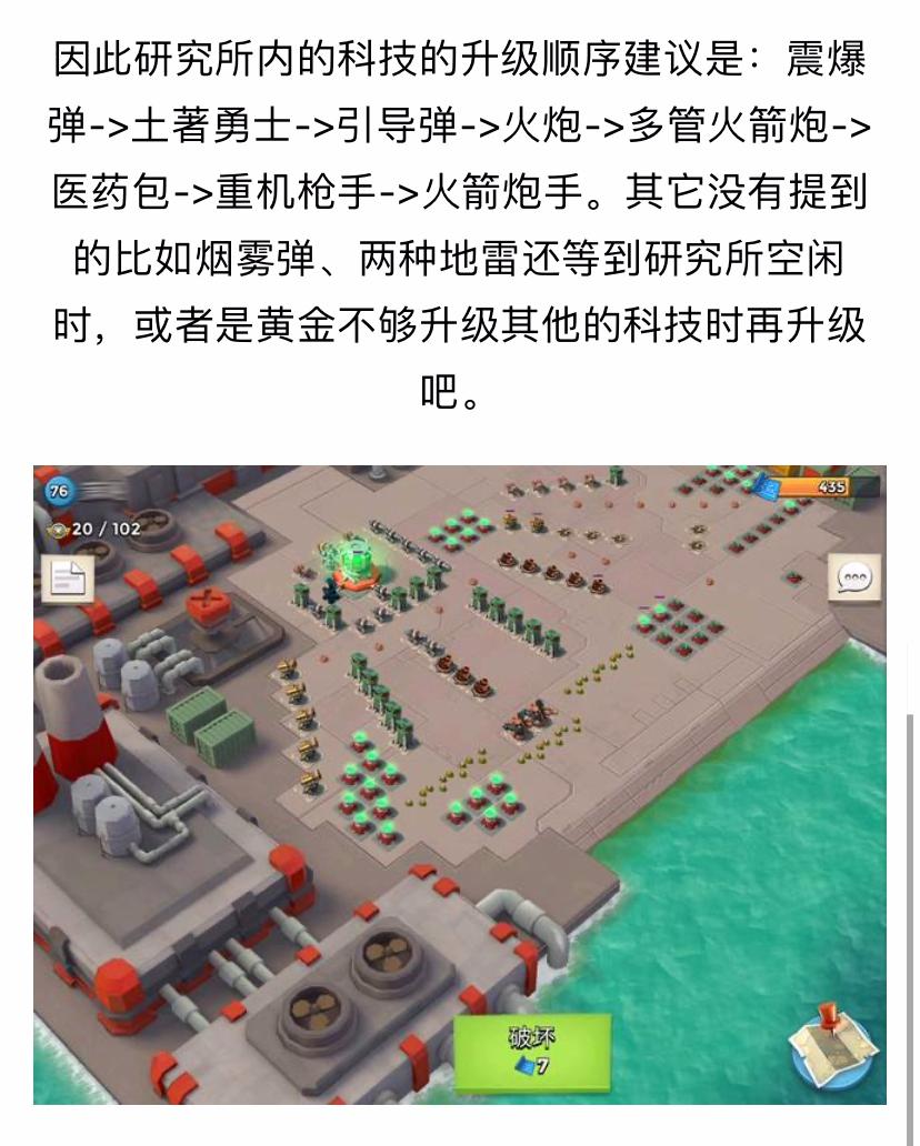 海岛奇兵大神心得分享-兵种选择及升级顺序_05.jpg