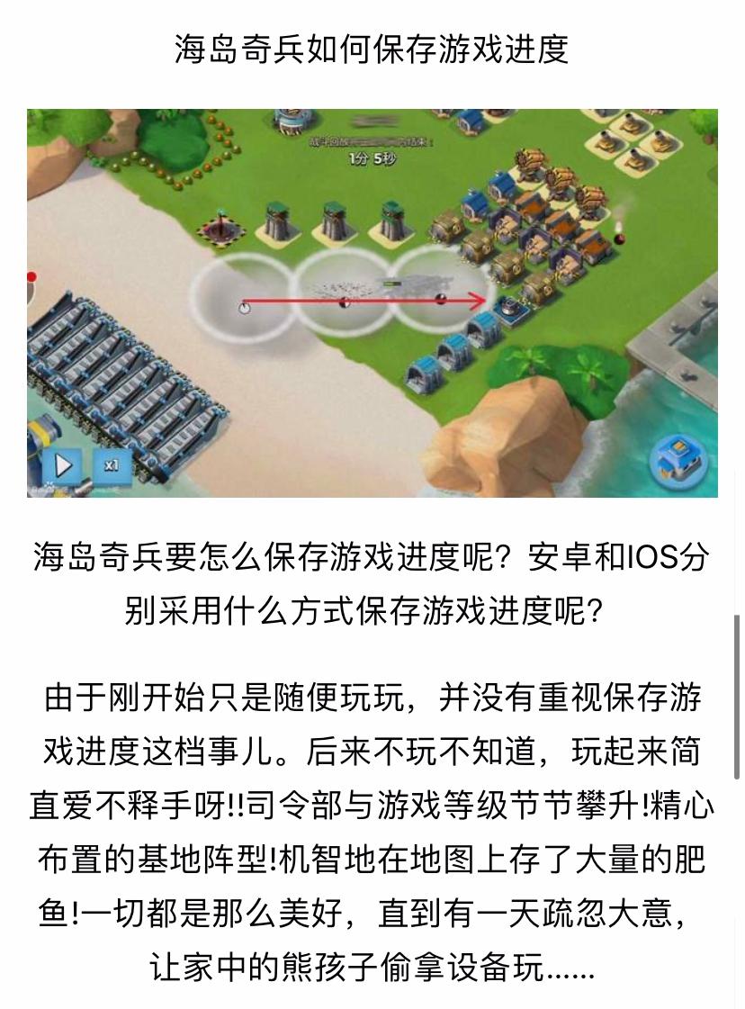 海岛奇兵如何保存游戏进度_01.jpg