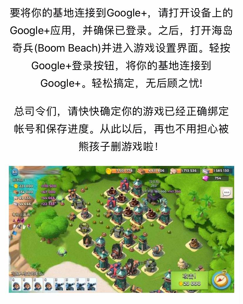 海岛奇兵如何保存游戏进度_05.jpg