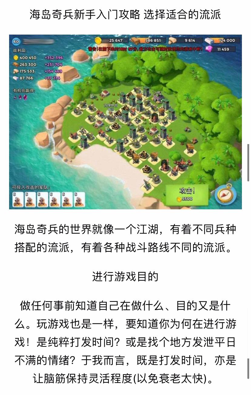 海岛奇兵新手入门攻略-选择适合的流派_01.jpg