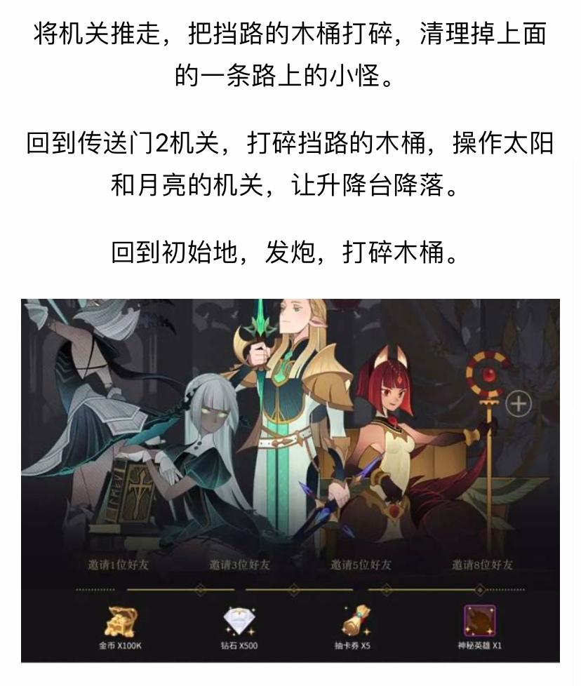 剑与远征万灵之幽宝箱攻略-全宝箱通关路线_03.jpg