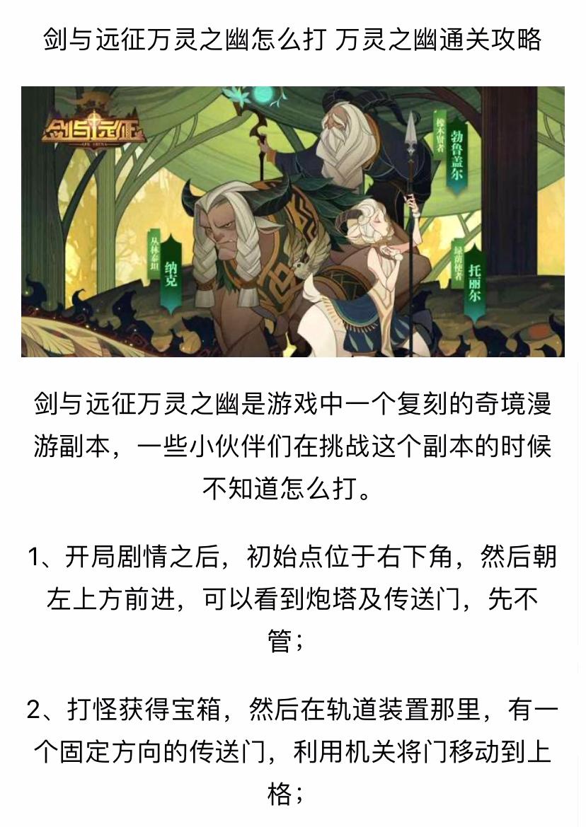 剑与远征万灵之幽怎么打-万灵之幽通关攻略_01.jpg