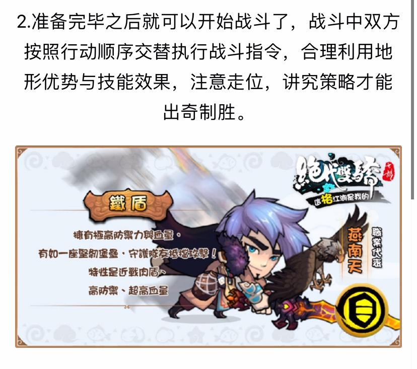 绝代双骄OL竞技场怎么玩-竞技场玩法详解_03.jpg
