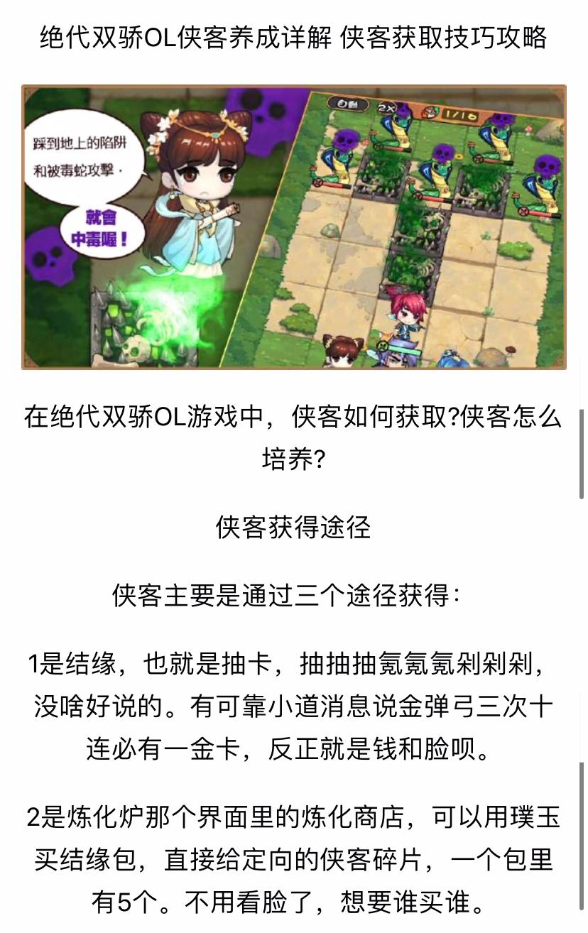 绝代双骄OL侠客养成详解-侠客获取技巧攻略_01.jpg