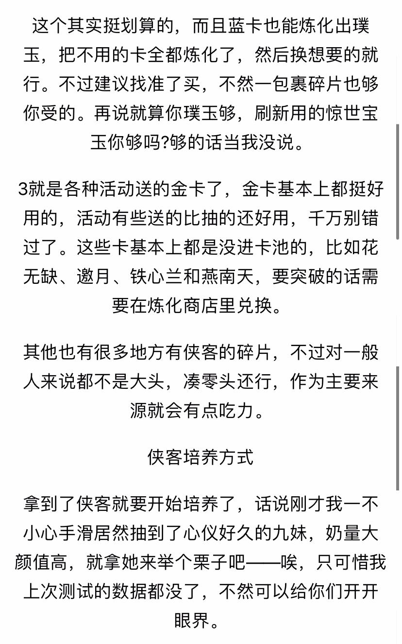 绝代双骄OL侠客养成详解-侠客获取技巧攻略_02.jpg