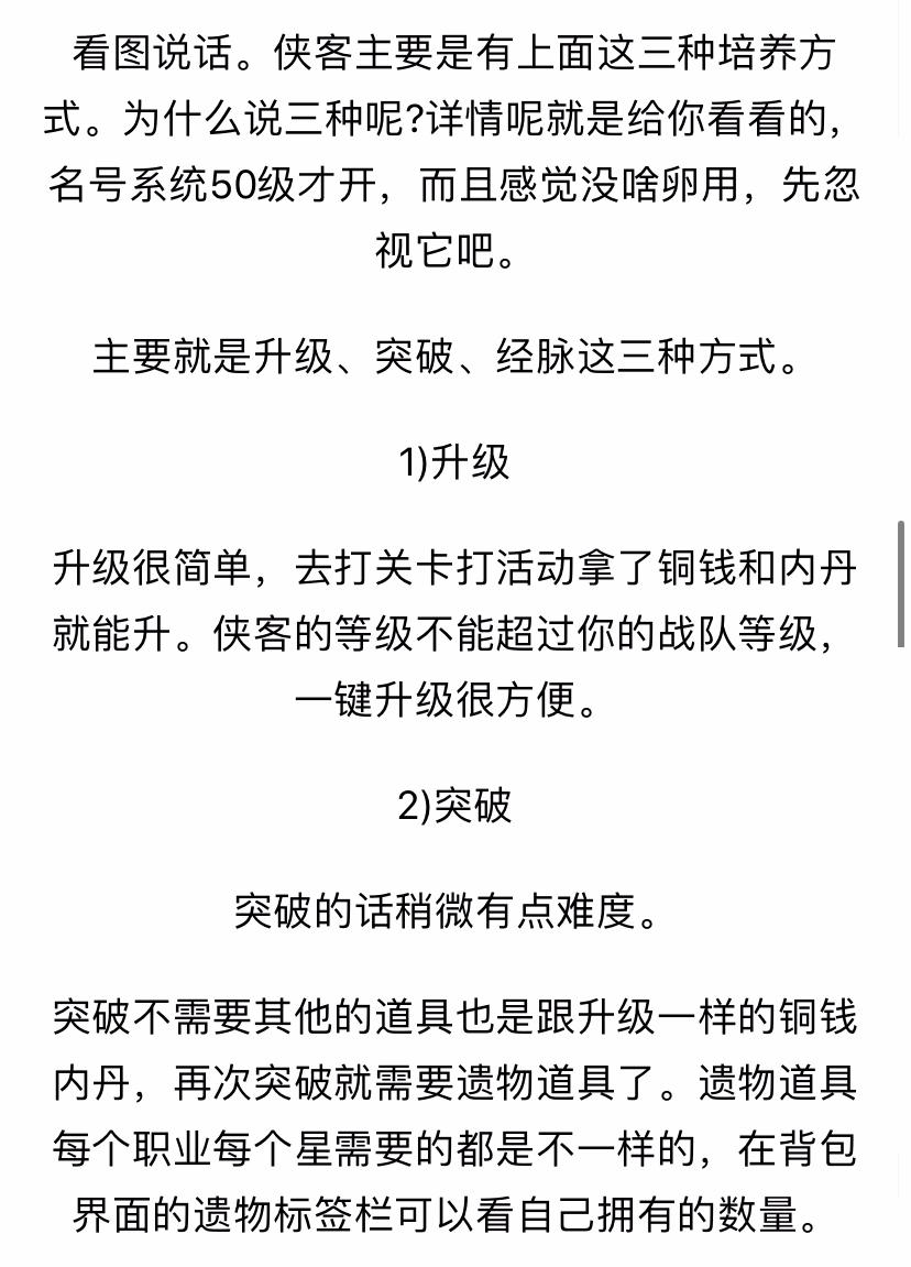 绝代双骄OL侠客养成详解-侠客获取技巧攻略_03.jpg