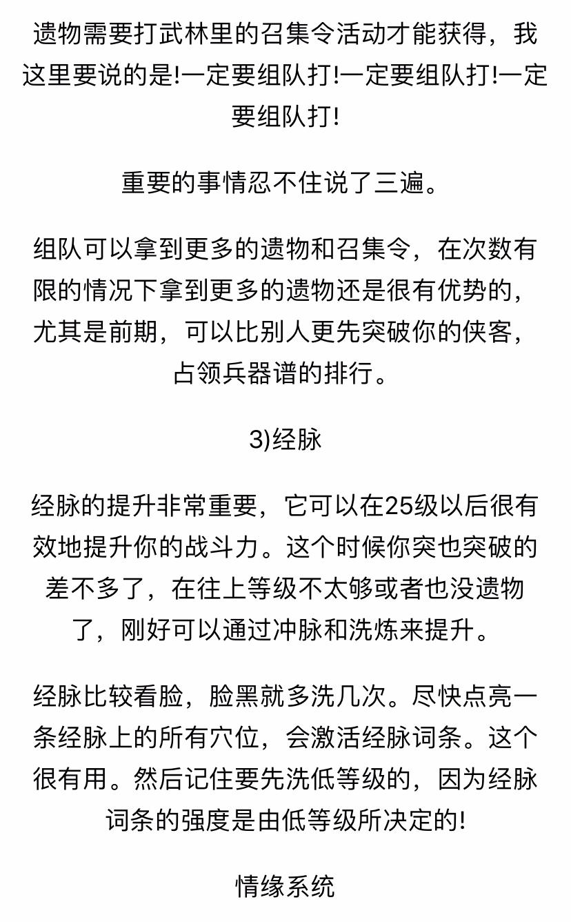 绝代双骄OL侠客养成详解-侠客获取技巧攻略_04.jpg
