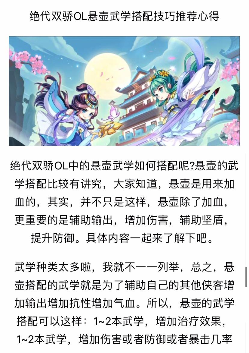 绝代双骄OL悬壶武学搭配技巧推荐心得_01.jpg