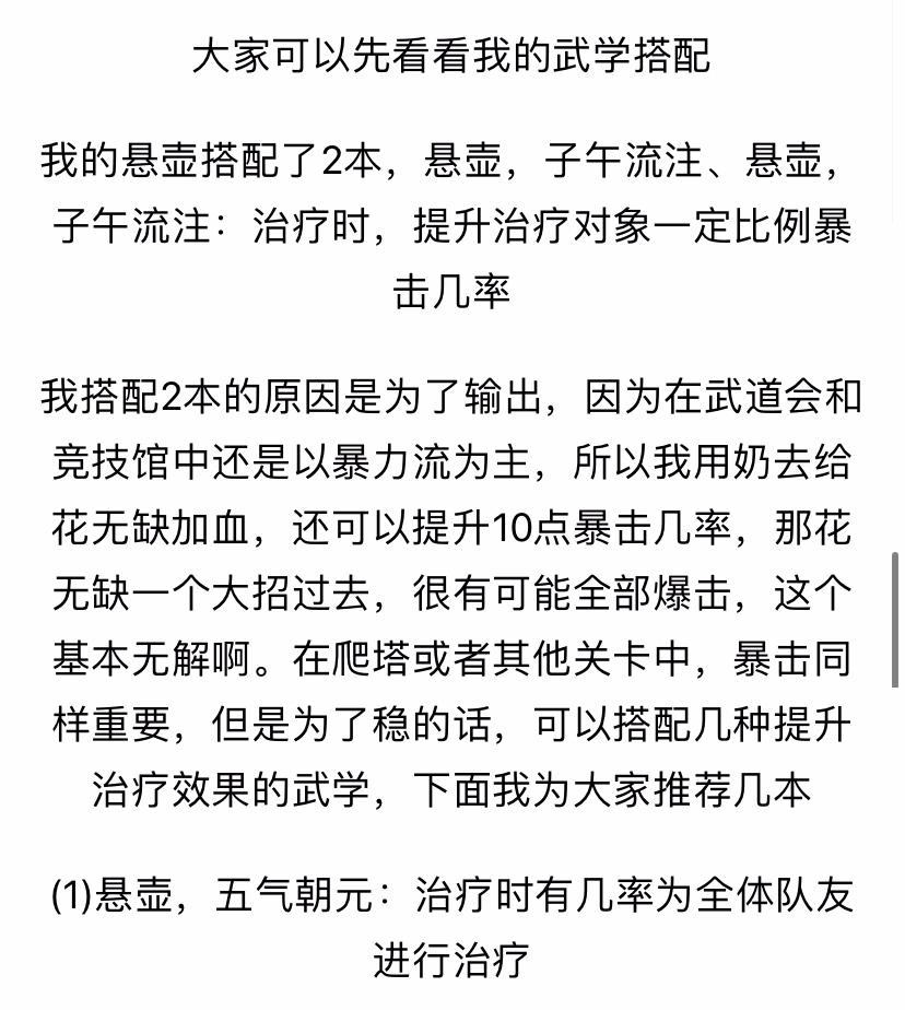 绝代双骄OL悬壶武学搭配技巧推荐心得_02.jpg