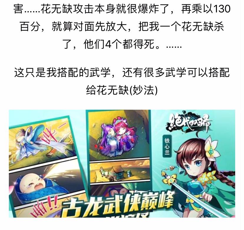 绝代双骄花无缺武学搭配分析-武学选择解读_03.jpg