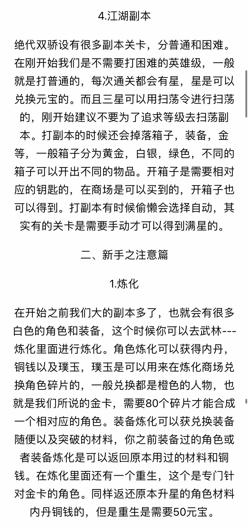 绝代双骄系统详细介绍-新手事项_03.jpg