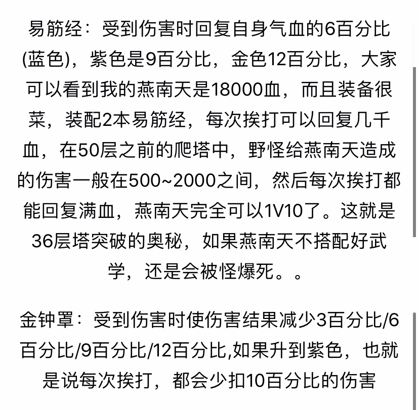 绝代双骄燕南天武学怎么搭配-武学搭配解析_02.jpg