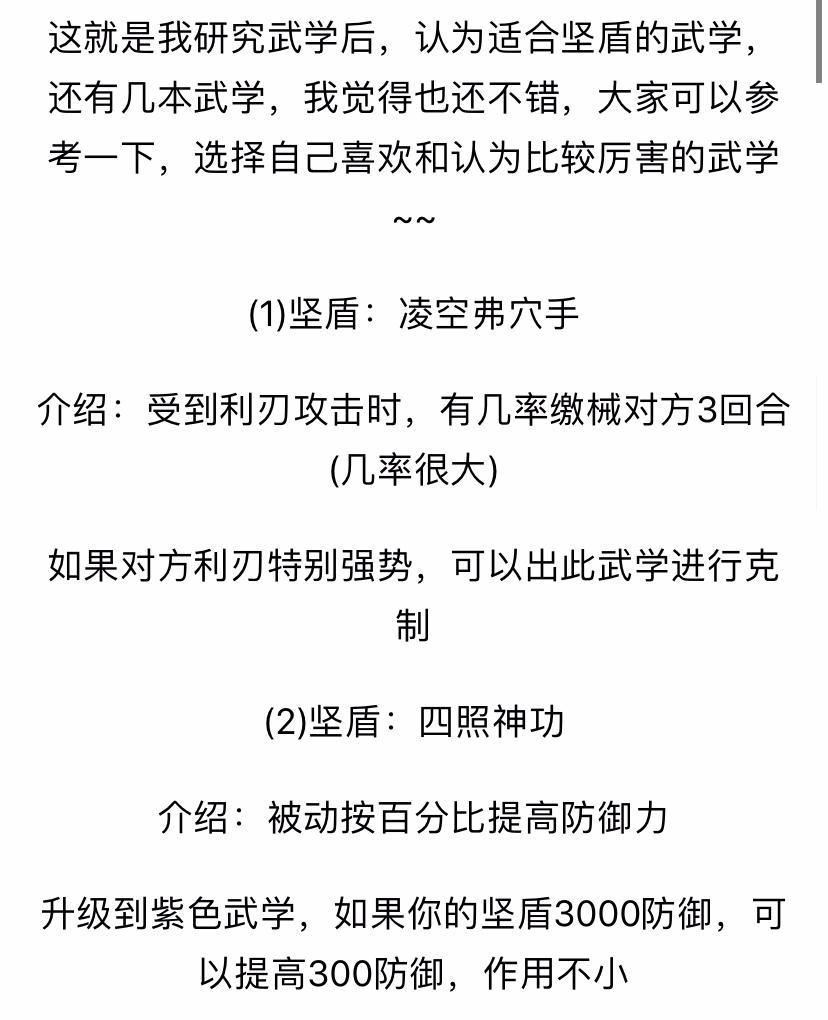 绝代双骄燕南天武学怎么搭配-武学搭配解析_03.jpg