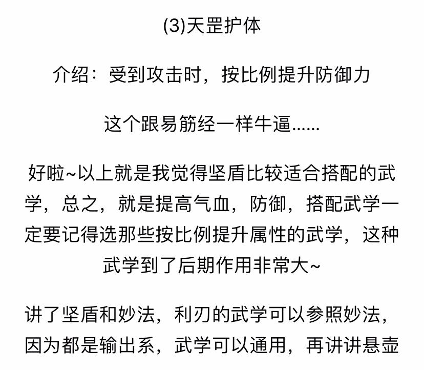 绝代双骄燕南天武学怎么搭配-武学搭配解析_04.jpg