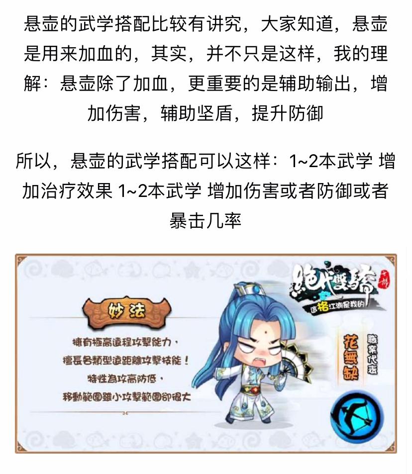 绝代双骄燕南天武学怎么搭配-武学搭配解析_05.jpg
