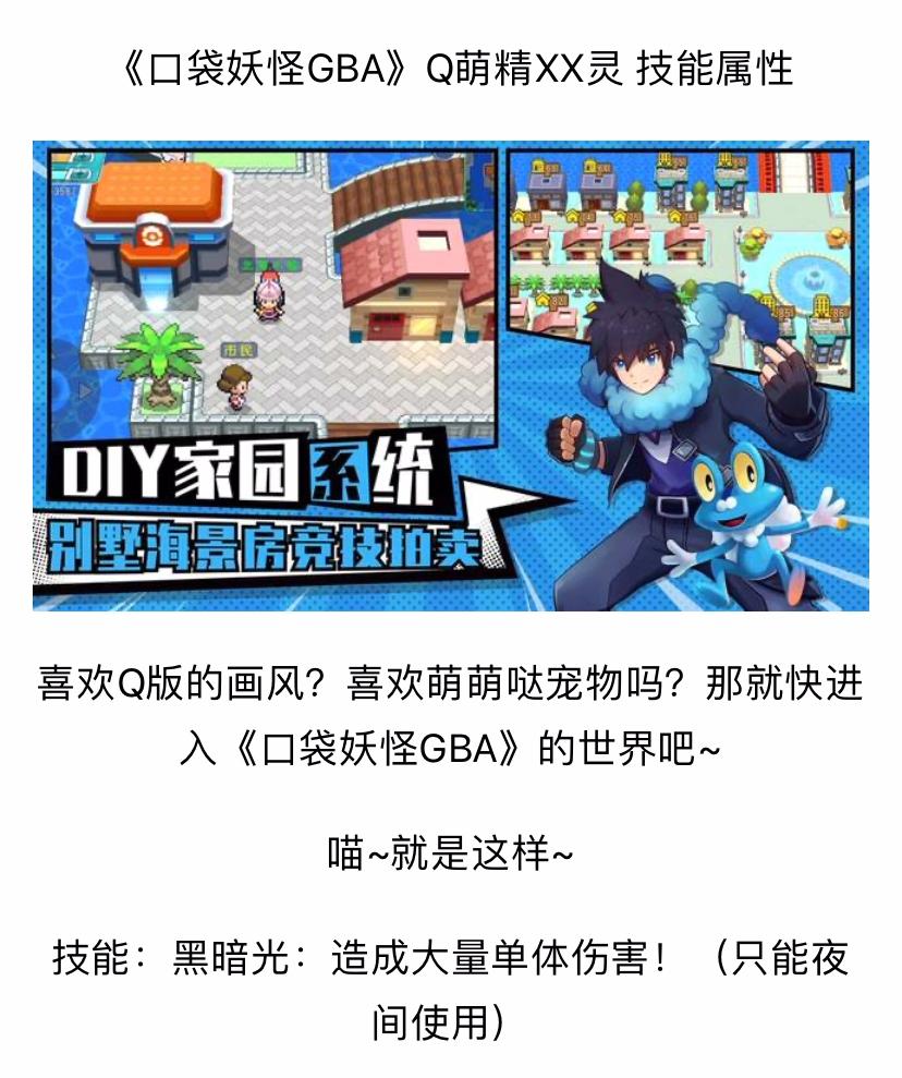 《口袋妖怪GBA》Q萌精灵-技能属性大PK_01.jpg