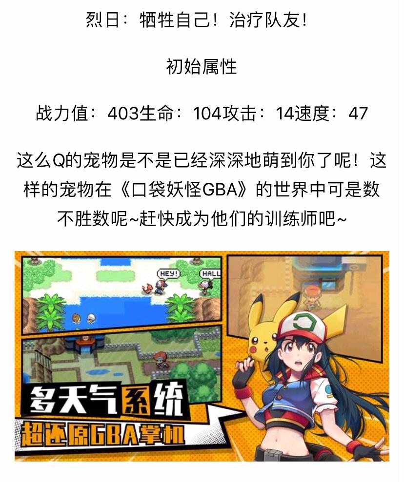 《口袋妖怪GBA》Q萌精灵-技能属性大PK_03.jpg
