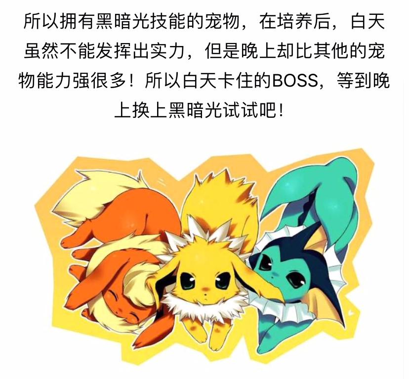 《口袋妖怪GBA》超夯技能-黑暗光_03.jpg