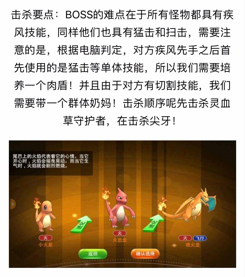 《口袋妖怪GBA》灵血草BOSS-攻略曝光_03.jpg