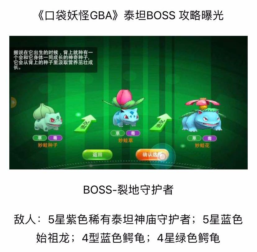 《口袋妖怪GBA》泰坦BOSS-攻略曝光_01.jpg