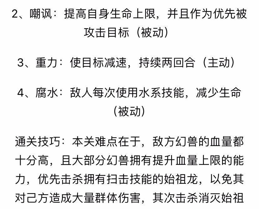 《口袋妖怪GBA》泰坦BOSS-攻略曝光_04.jpg