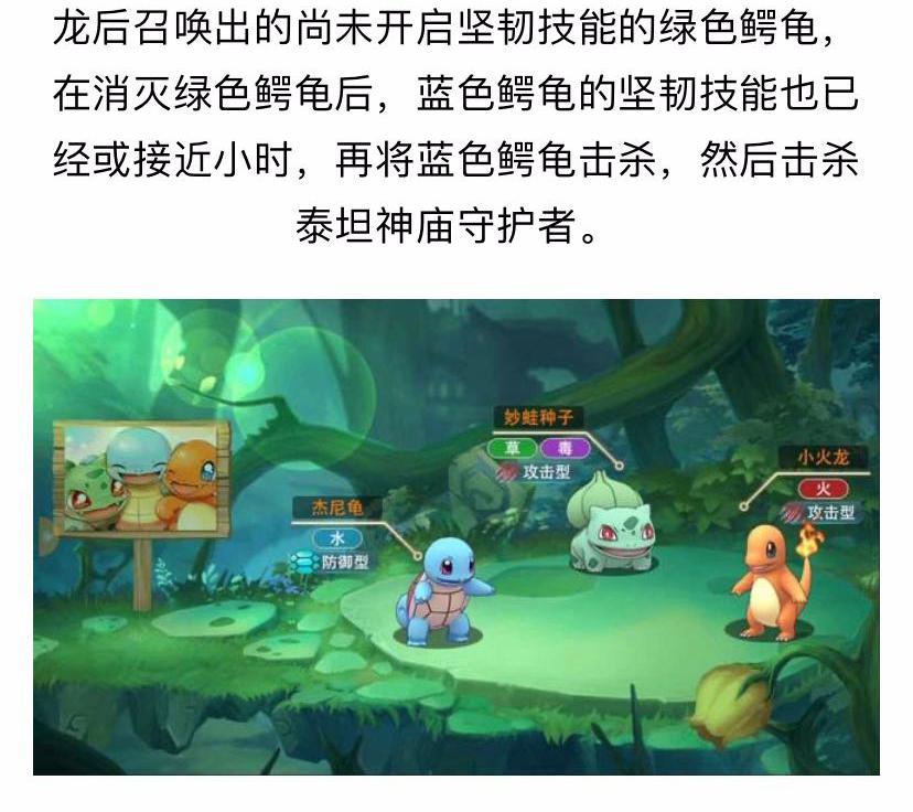 《口袋妖怪GBA》泰坦BOSS-攻略曝光_05.jpg